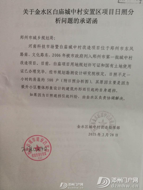 要求郑州市金水区政府公示白庙小区内日照不足一小时的571户房屋位置 - 邓州门户网|邓州网 - 3.jpg
