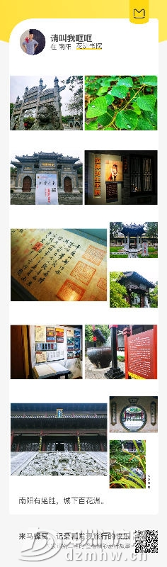 花洲书院·花洲霖雨 - 邓州门户网 邓州网 - 75302
