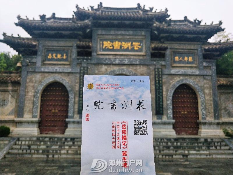 花洲书院·花洲霖雨 - 邓州门户网 邓州网 - 75303