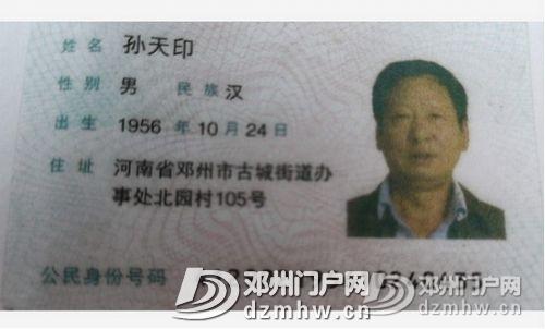 河南邓州:一民政局科级干部被实名举报涉嫌多项违法 - 邓州门户网|邓州网 - 1537236247692.jpg