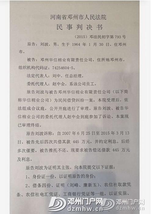 河南邓州:一民政局科级干部被实名举报涉嫌多项违法 - 邓州门户网|邓州网 - 1537236282670.jpg