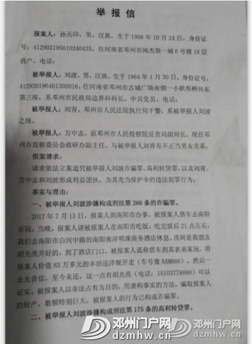 河南邓州:一民政局科级干部被实名举报涉嫌多项违法 - 邓州门户网|邓州网 - 1537236270258.jpg
