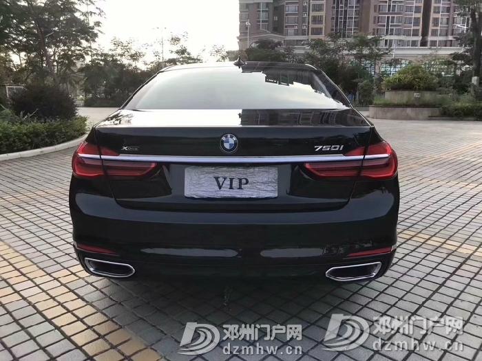 2017款宝马750Li xDrive 黑色 - 邓州门户网 邓州网 - 3.jpg