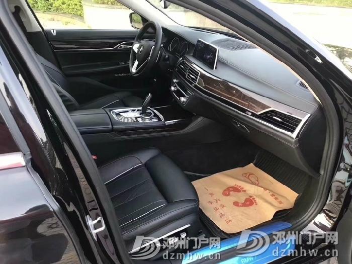 2017款宝马750Li xDrive 黑色 - 邓州门户网 邓州网 - 5.jpg