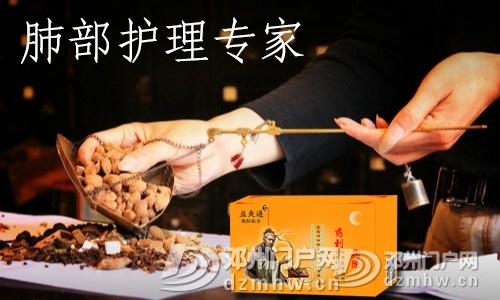 益爽通治疗气管炎太神了! - 邓州门户网|邓州网 - 02.jpg