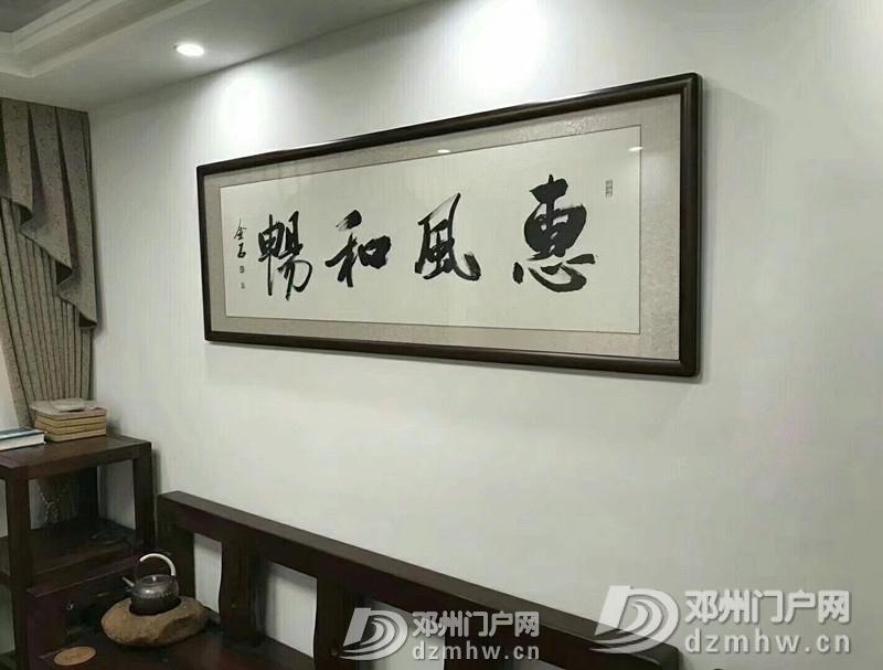 黄辉书法篆刻艺术(一) - 邓州门户网|邓州网 - 4_鍓?湰.jpg