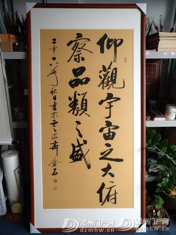 黄辉书法篆刻艺术(一) - 邓州门户网|邓州网 - 6_鍓?湰.jpg