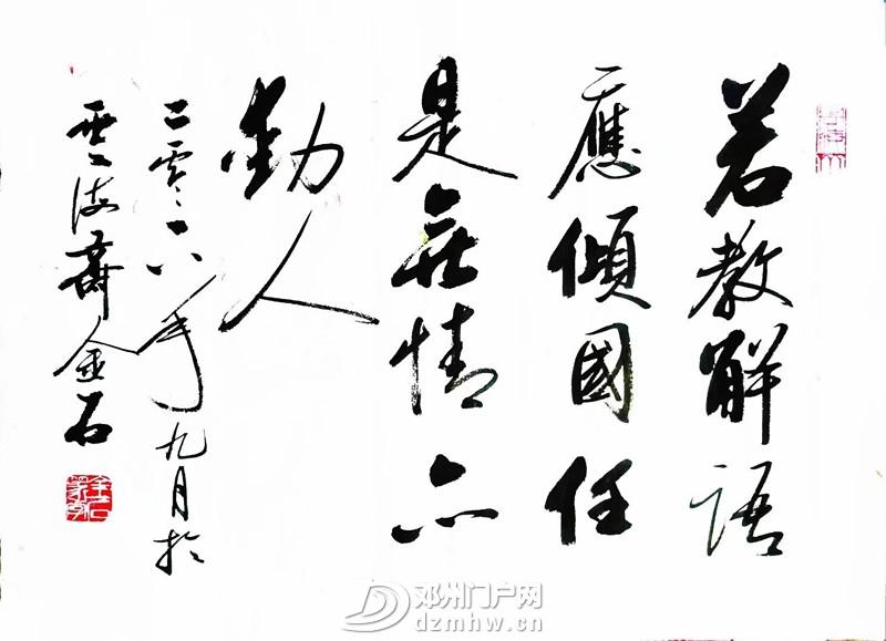 黄辉书法篆刻艺术(一) - 邓州门户网|邓州网 - 1_鍓?湰.jpg