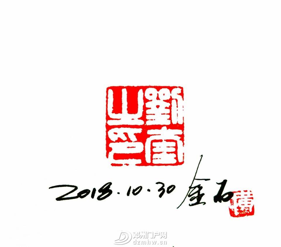 黄辉书法篆刻艺术(一) - 邓州门户网|邓州网 - 11_鍓?湰.jpg
