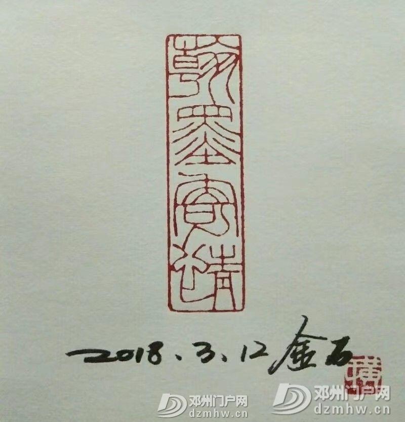 黄辉书法篆刻艺术(一) - 邓州门户网|邓州网 - 15_鍓?湰.jpg