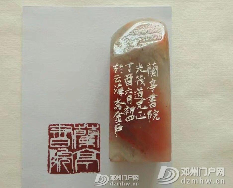 黄辉书法篆刻艺术(一) - 邓州门户网|邓州网 - 17_鍓?湰.jpg