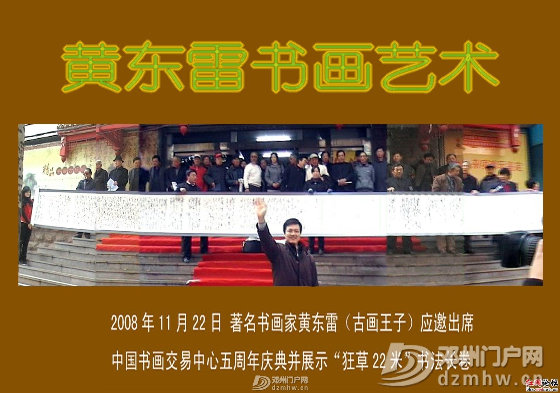 黄东雷的古典风格工笔人物画 - 邓州门户网|邓州网 - 黄东雷 狂草22米-8.jpg