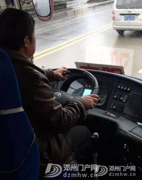 吓人!南阳至邓州班车司机行驶中竟然干这事… - 邓州门户网|邓州网 - 2345鎴?浘20181207103343.jpg
