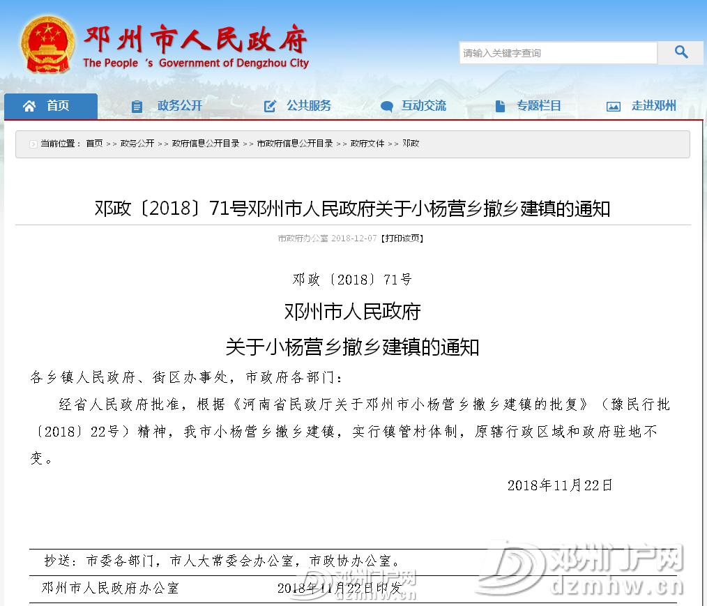 继小杨营撤乡建镇后,邓州仅剩3个乡 - 邓州门户网|邓州网 - 寰?俊鎴?浘_20181208090238.png
