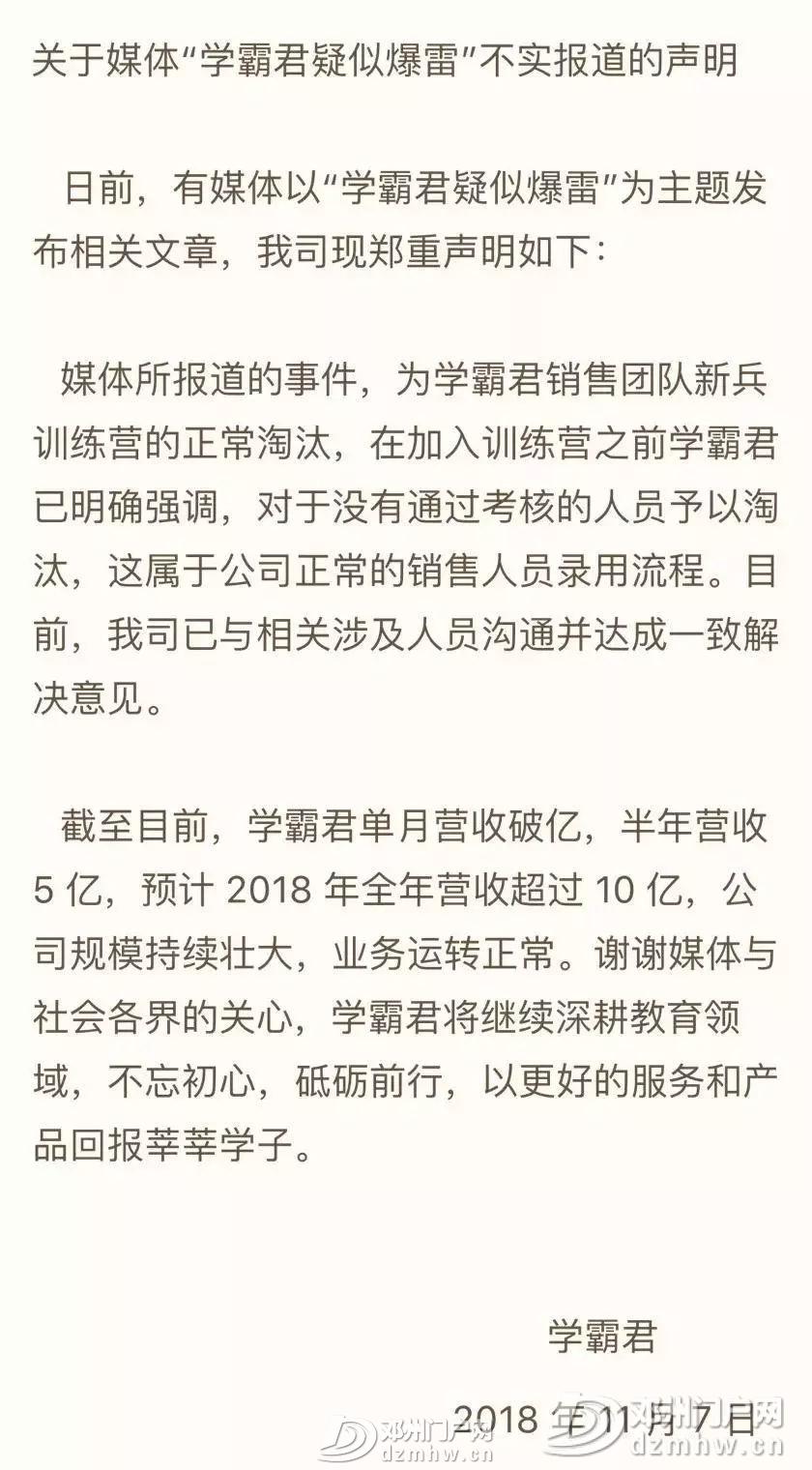 学霸君资金链断裂?员工家长公司门口拉横幅维权 - 邓州门户网|邓州网 - 4.jpg