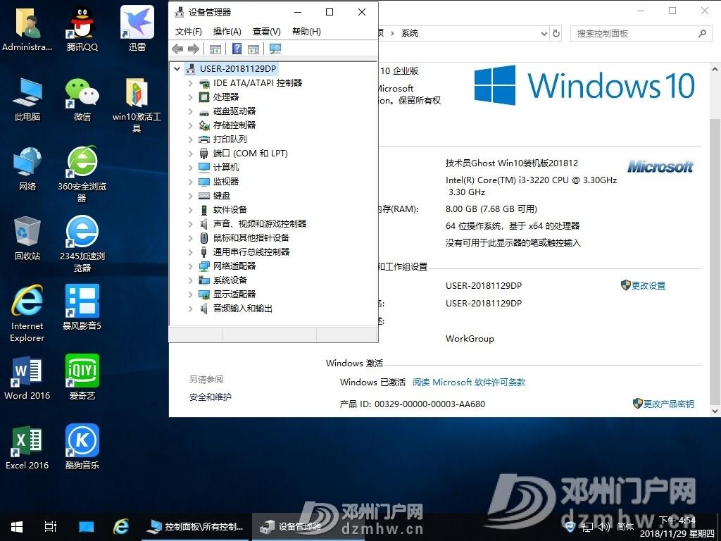 技术员_Ghost_Win10(x86.x64)1809企业版 2018.12 - 邓州门户网|邓州网 - 2.jpg