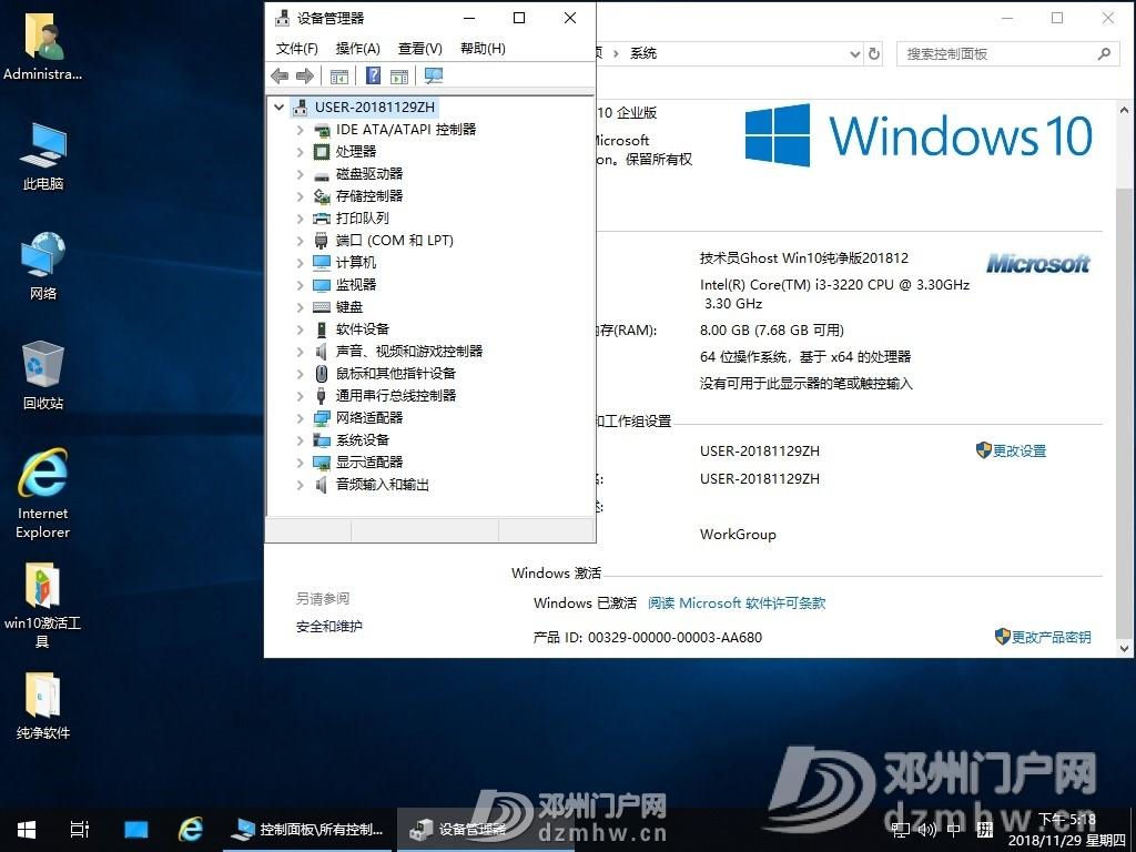 技术员_Ghost_Win10(x86.x64)1809企业版 2018.12 - 邓州门户网|邓州网 - 1.jpg