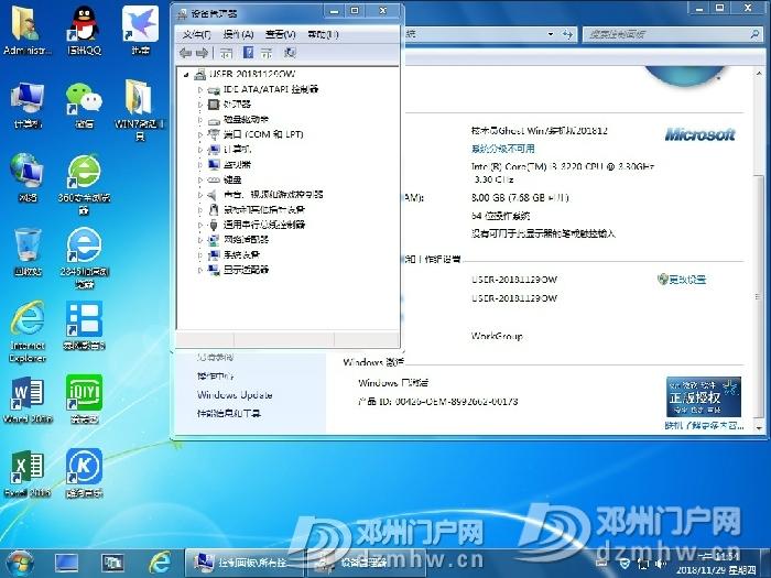 技术员_Ghost_Win_7(x86.x64)Sp1 旗舰版 2018.12 - 邓州门户网 邓州网 - 2.jpg