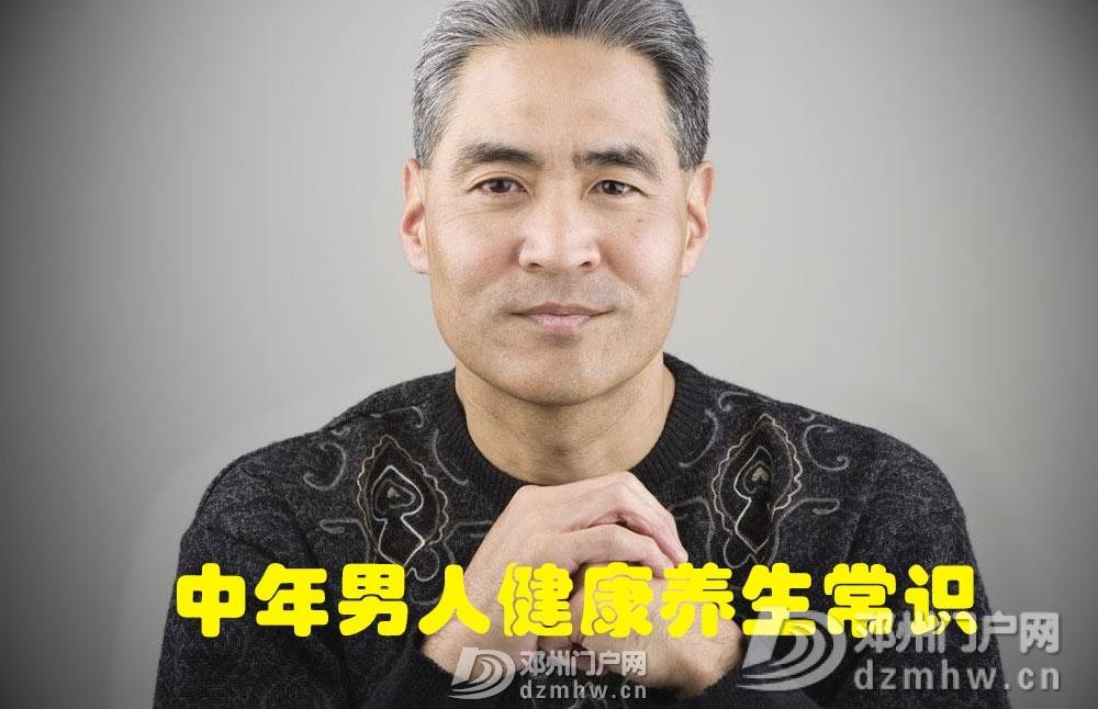 40-50岁的中年男人应该注意的健康养生常识 - 邓州门户网|邓州网 - 涓?勾鐢蜂汉.jpg