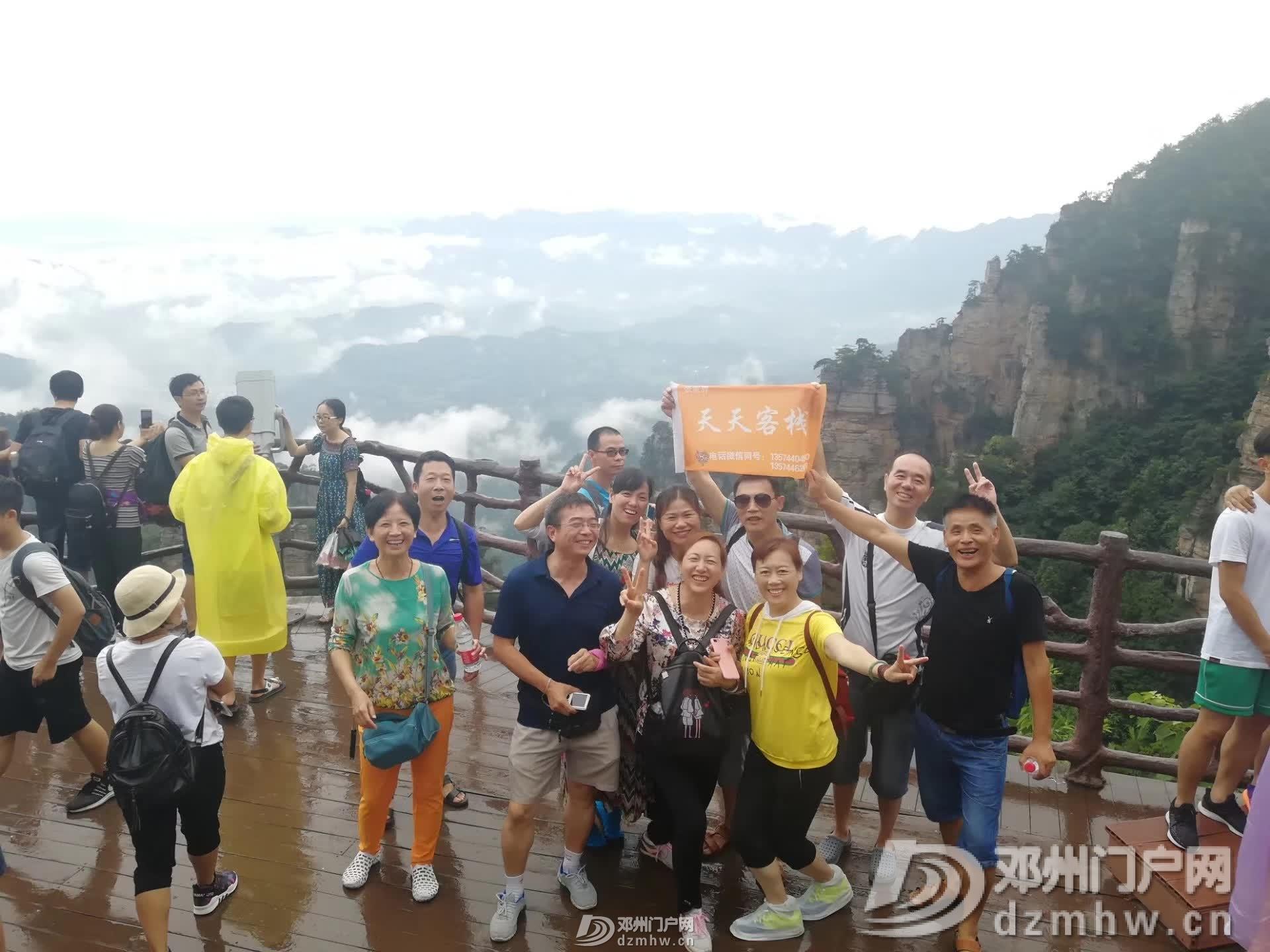 一起去有山有水的张家界过土味新年 - 邓州门户网|邓州网 - QQ图片20190104130757.jpg
