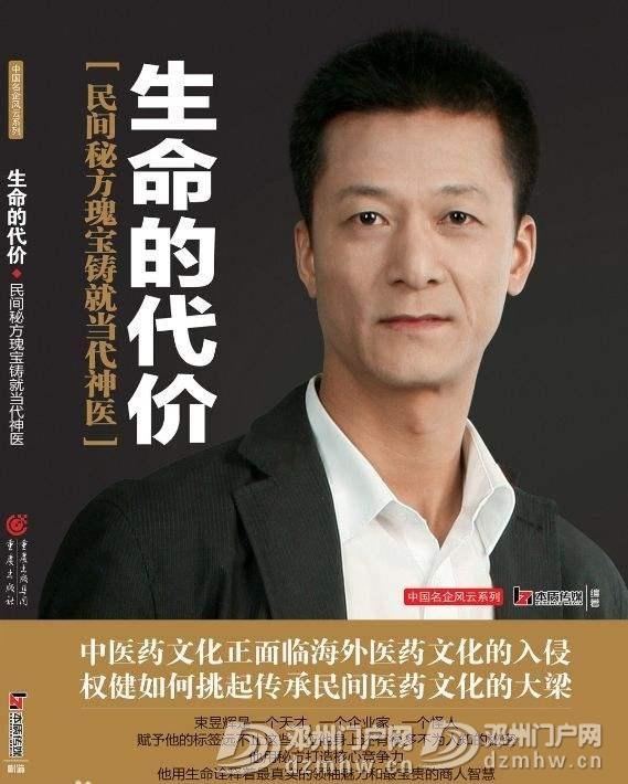权健老板被刑拘,公司实际控制人束昱辉等18人依法拘留 - 邓州门户网|邓州网 - 鐢熷懡鐨勪唬浠