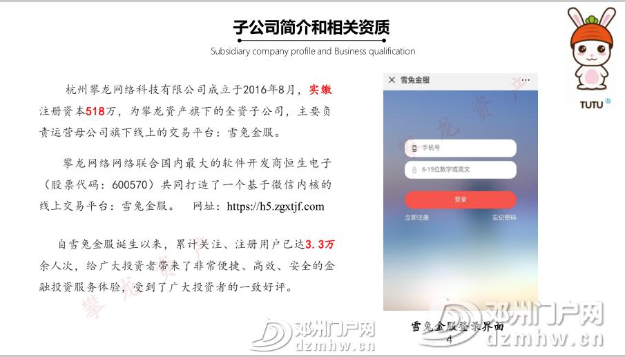 期权雪兔金服了解下 - 邓州门户网|邓州网 - 16.png