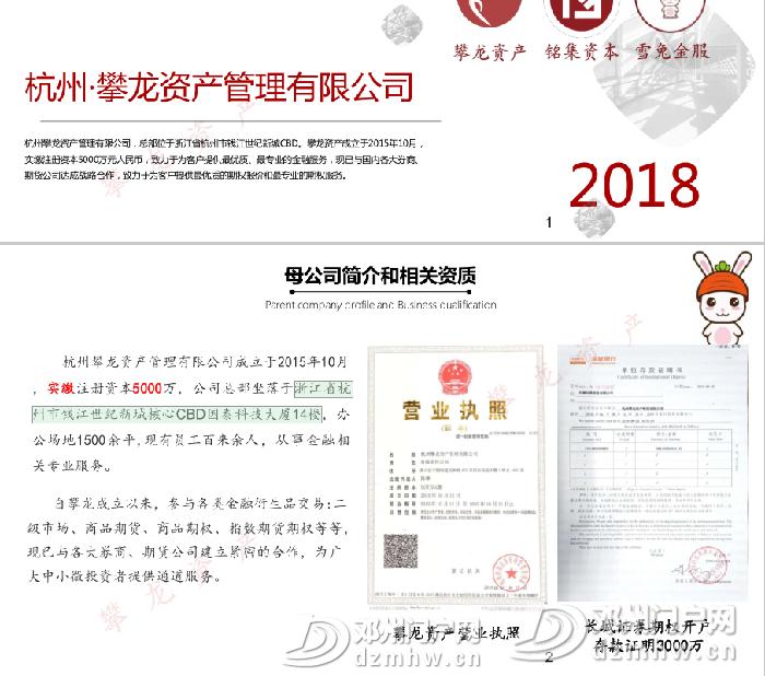 期权雪兔金服了解下 - 邓州门户网|邓州网 - 14.jpg