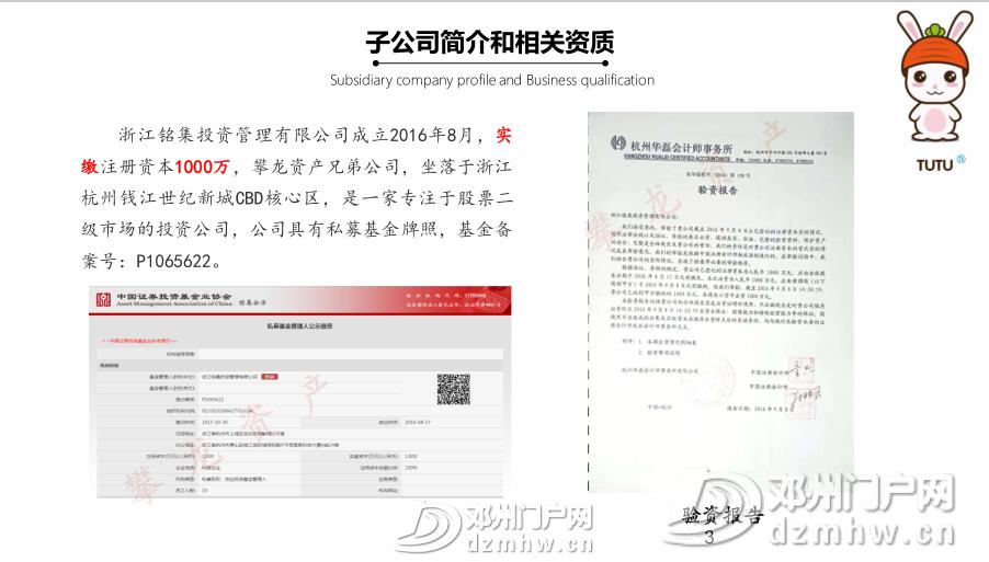 期权雪兔金服了解下 - 邓州门户网|邓州网 - 15.jpg