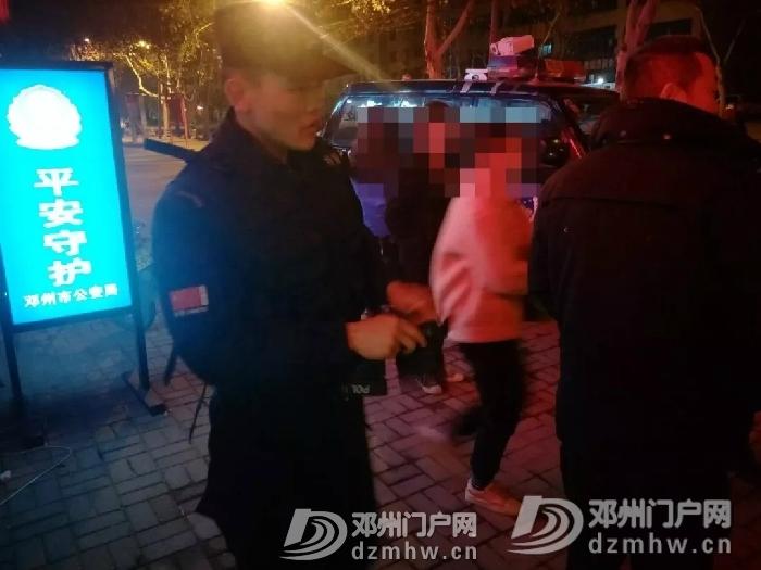 五名学生黑夜走错路,邓州特警及时帮助送回学校 - 邓州门户网 邓州网 - 640.webp.jpg