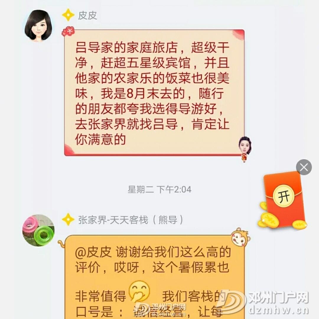 一起去有山有水的张家界过土味新年 - 邓州门户网|邓州网 - QQ图片20190106122641.jpg