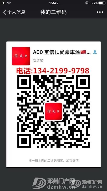 15款奔驰GL450 黑色黑笼 - 邓州门户网 邓州网 - 瀹濅俊杞﹁?.jpg