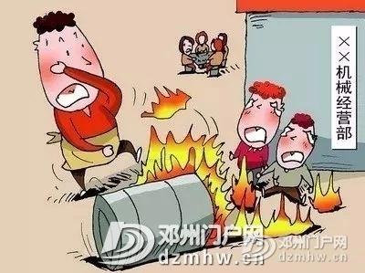 邓州深夜大火,1人被困抢救无效死亡!官方通报来了!消防安全隐患不容忽视! - 邓州门户网|邓州网 - 10d136b0c461c9506a97ff5ac622d39c.jpg