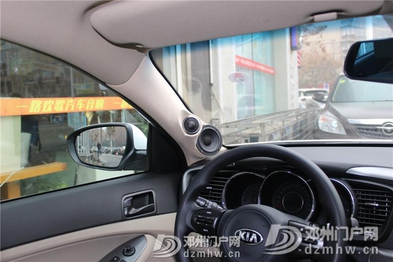 起亚K5升级意大利尼诺帕克音响——襄阳汽车音响升级 - 邓州门户网|邓州网 - 11.jpg