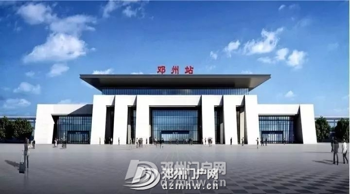 邓州火车站升级改造进展,官方这样说… - 邓州门户网|邓州网 - 7ef234e10ccf7989d04f0657517ba0c6.jpg