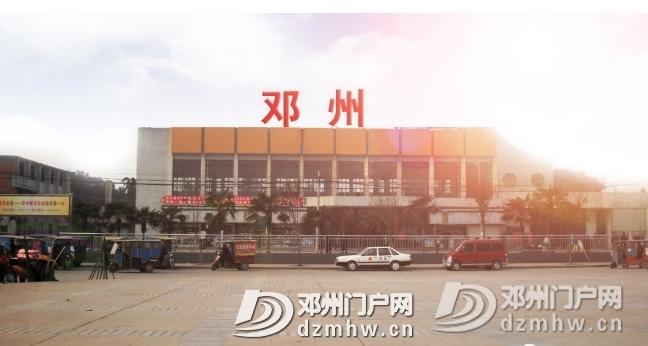 邓州火车站升级改造进展,官方这样说… - 邓州门户网 邓州网 - 90f992f4cdbc51a3c00e2a7963526554.jpg