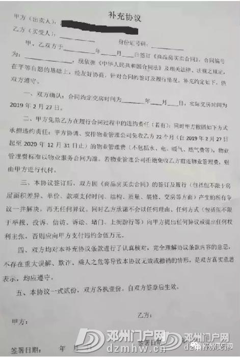 邓州某开发商违约竟要求业主签如此协议! - 邓州门户网|邓州网 - 640.webp.jpg