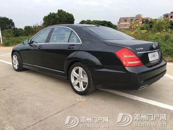 2013年奔驰S550 4.7T 黑色 - 邓州门户网|邓州网 - 4.jpg