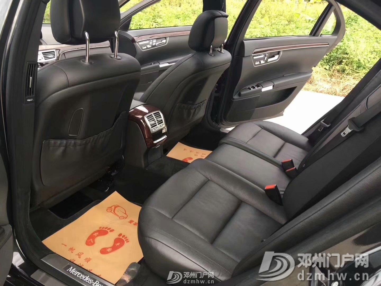 2013年奔驰S550 4.7T 黑色 - 邓州门户网|邓州网 - 9.jpg