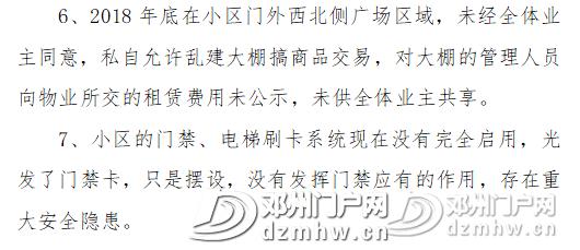 邓州某物业服务存在多项问题,引发众多业主拉横幅维权! - 邓州门户网|邓州网 - 8d801af45b4b65dc70b05b626b583db4.png