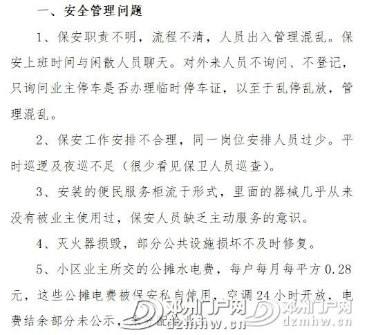 邓州某物业服务存在多项问题,引发众多业主拉横幅维权! - 邓州门户网|邓州网 - 794cb807f58dc273246409620cf9d27d.jpg