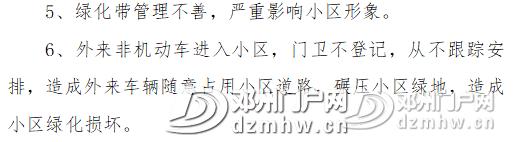 邓州某物业服务存在多项问题,引发众多业主拉横幅维权! - 邓州门户网|邓州网 - ec16950f0c3fa5c1d8a809b9baa70637.png