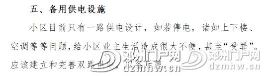 邓州某物业服务存在多项问题,引发众多业主拉横幅维权! - 邓州门户网|邓州网 - d191d146758bb7731caf0ec7bd7decd0.png