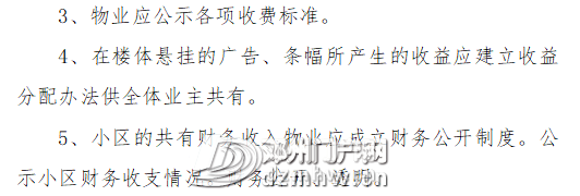 邓州某物业服务存在多项问题,引发众多业主拉横幅维权! - 邓州门户网|邓州网 - 0665babcd406b7f51c9c1d67d5a00d73.png