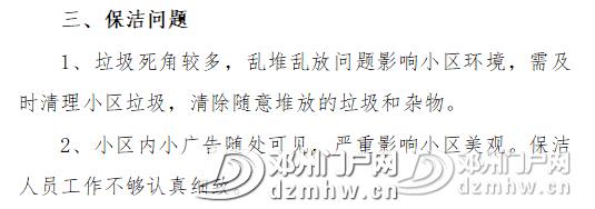 邓州某物业服务存在多项问题,引发众多业主拉横幅维权! - 邓州门户网|邓州网 - 2a36ae12f7fb4ee751b4d1b365a9c10e.png