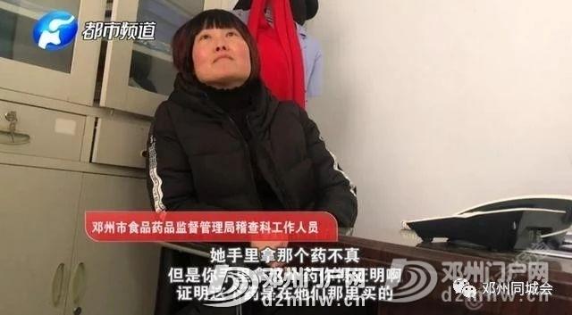 救命药成了害人药!邓州一患者在某药店买药服用后差点送了命! - 邓州门户网|邓州网 - aa1ebdf5e924671086525b040fcb05d0.jpg