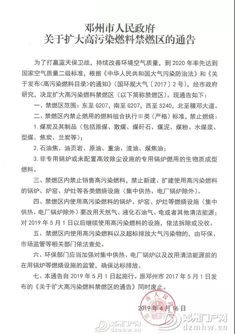 邓州市人民政府 关于扩大高污染燃料禁燃区的通告 - 邓州门户网|邓州网 - link (5).jpg