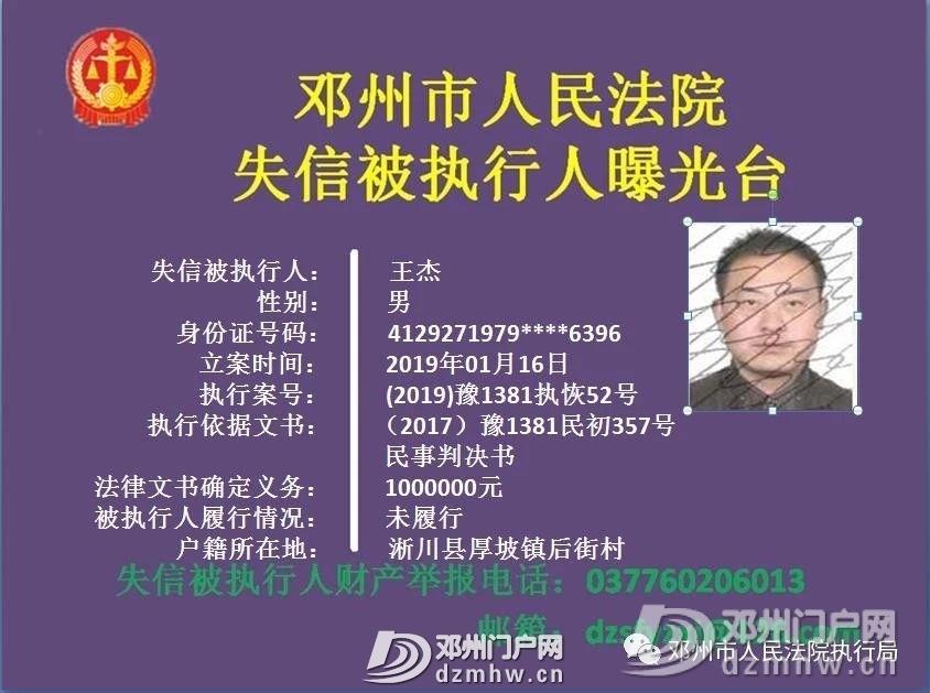 【曝光】邓州2019年第一批失信被执行人名单公布,快看有你认识的吗? - 邓州门户网|邓州网 - 89be5702210a39257f17ed323e4312d3.jpg