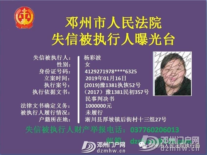 【曝光】邓州2019年第一批失信被执行人名单公布,快看有你认识的吗? - 邓州门户网|邓州网 - 04710473303420109d8068431a222d99.jpg