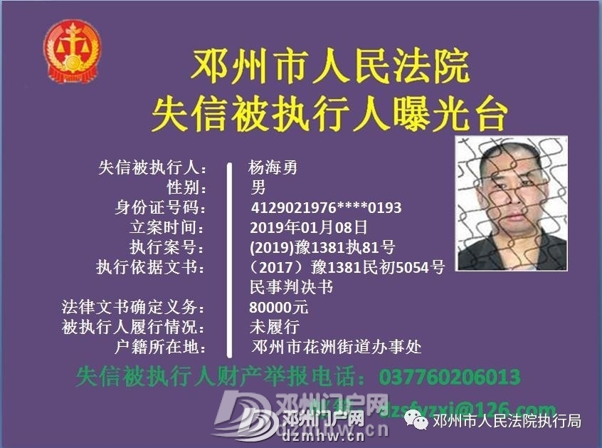 【曝光】邓州2019年第一批失信被执行人名单公布,快看有你认识的吗? - 邓州门户网|邓州网 - 22388ac922a65a50fbdc4a6494502da2.jpg