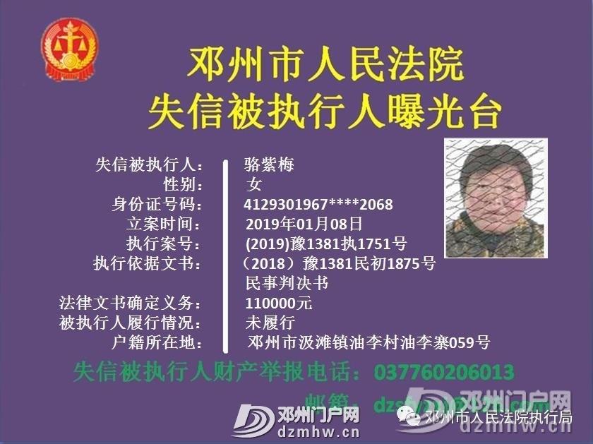 【曝光】邓州2019年第一批失信被执行人名单公布,快看有你认识的吗? - 邓州门户网|邓州网 - 3156c7d4feb147b2fce7d8867e458904.jpg